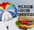 낙하산샌드위치-01-01