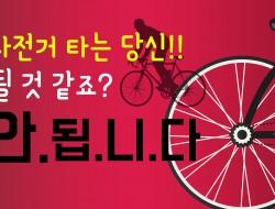 자전거-02