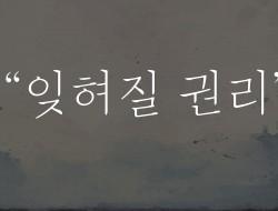 잊혀질권리배너-02-02