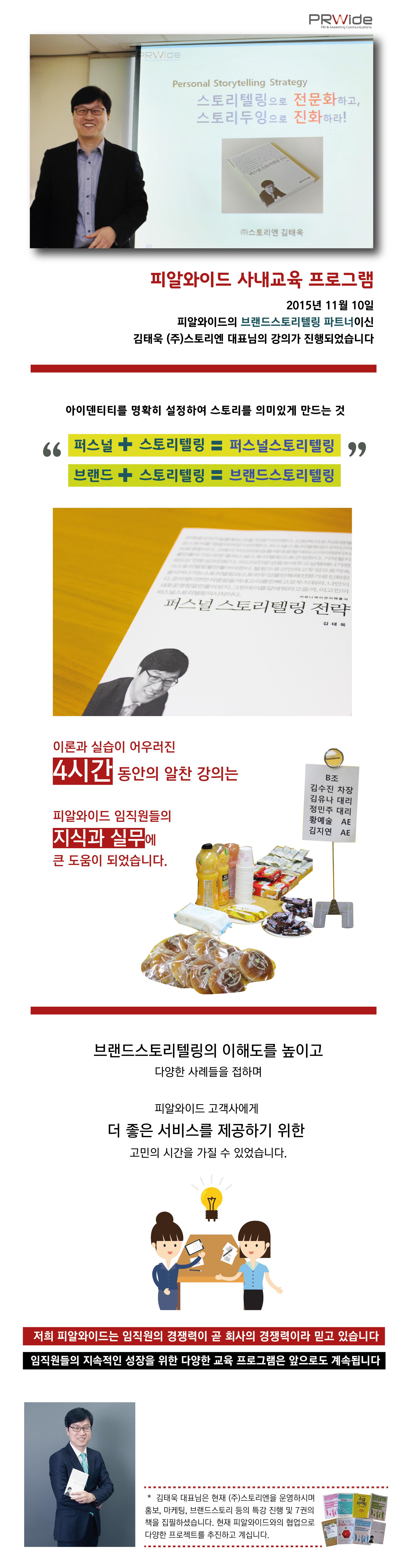 151110_김태욱대표님-01