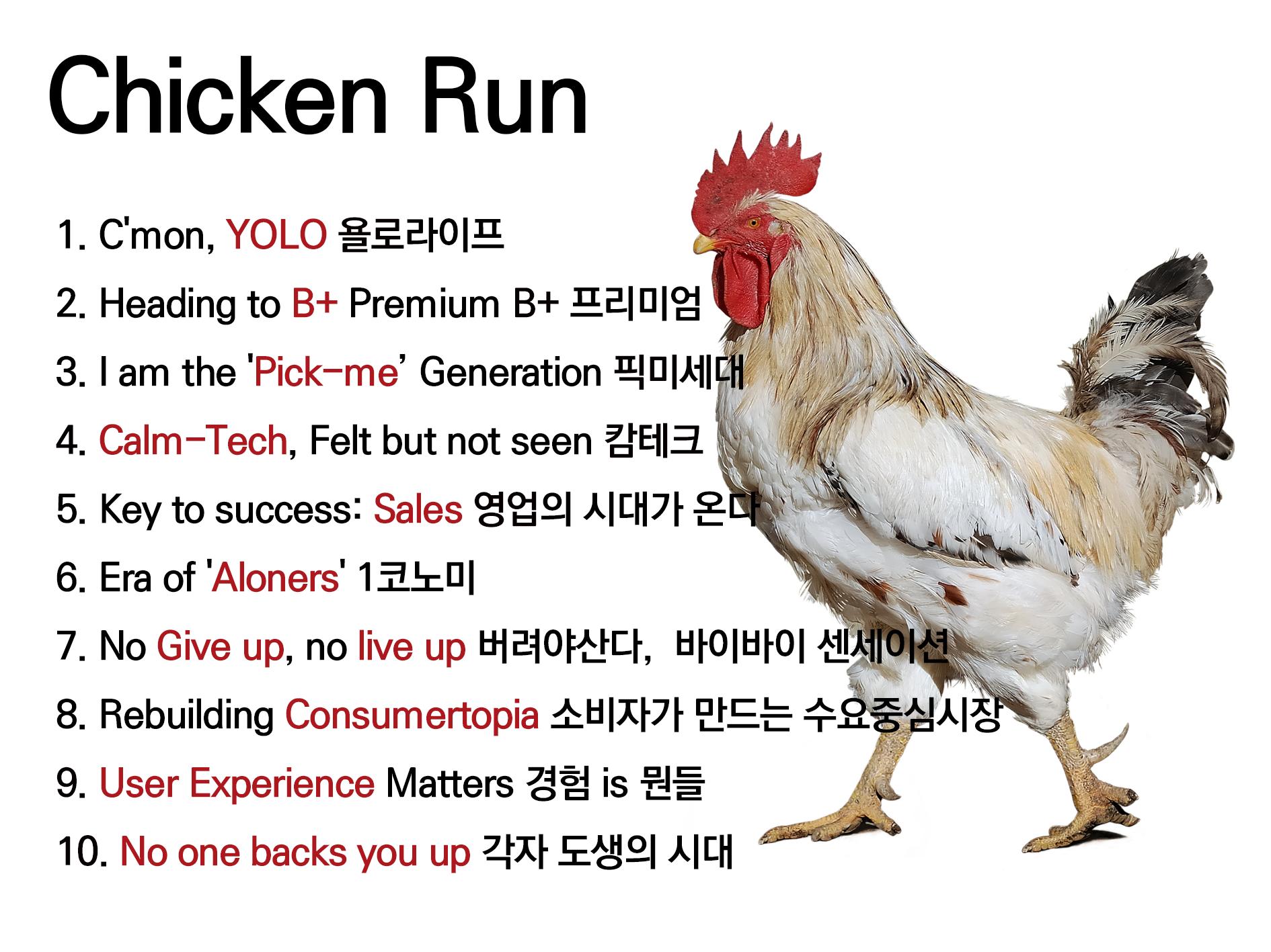 치킨런수정